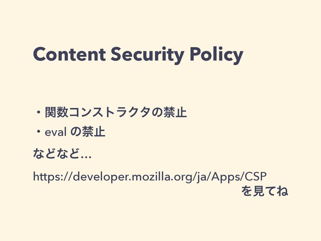 Content Security Policy ɾؔίϯετϥΫλͷېࢭ ɾeval ͷېࢭ...