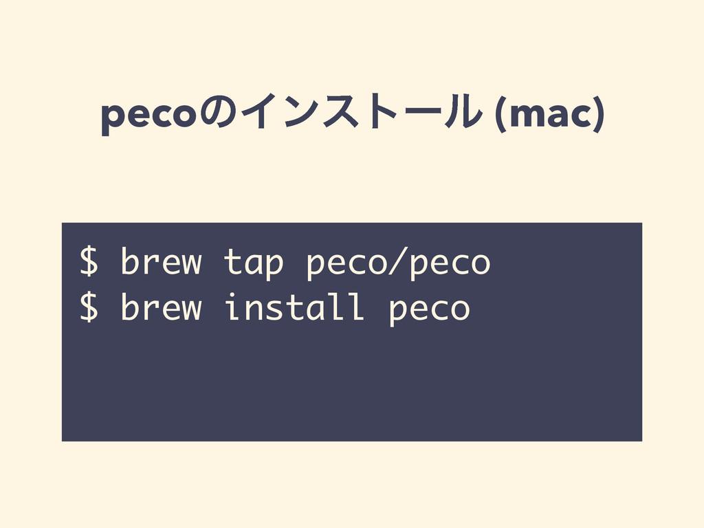 pecoͷΠϯετʔϧ (mac) $ brew tap peco/peco $ brew i...