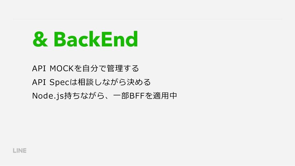 & BackEnd API MOCKを⾃分で管理する API Specは相談しながら決める N...