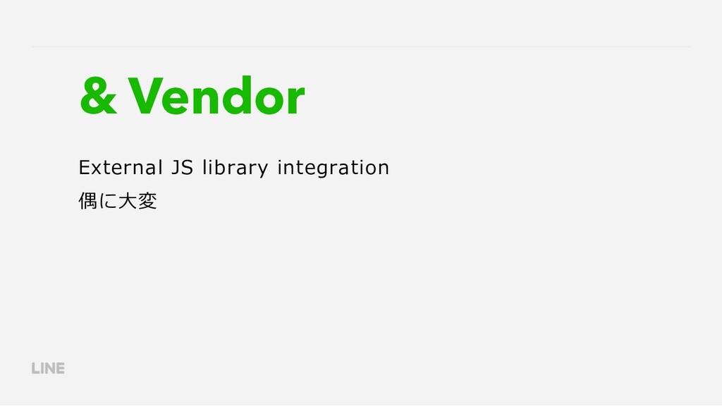 & Vendor External JS library integration 偶に⼤変