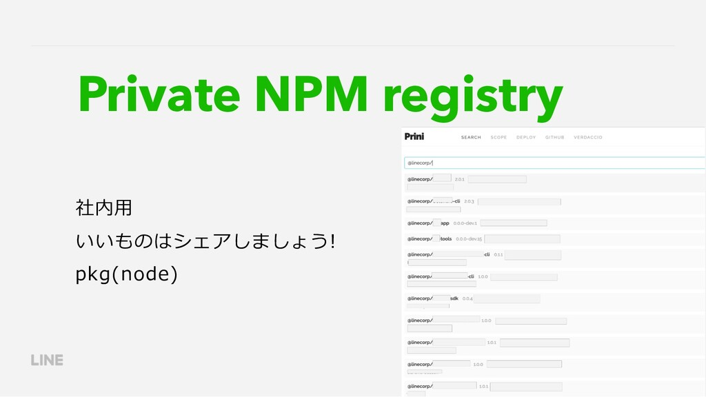 Private NPM registry 社内⽤ いいものはシェアしましょう! pkg(nod...