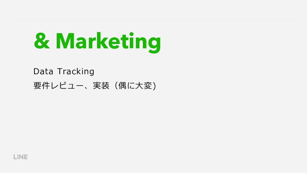 & Marketing Data Tracking 要件レビュー、実装(偶に⼤変)