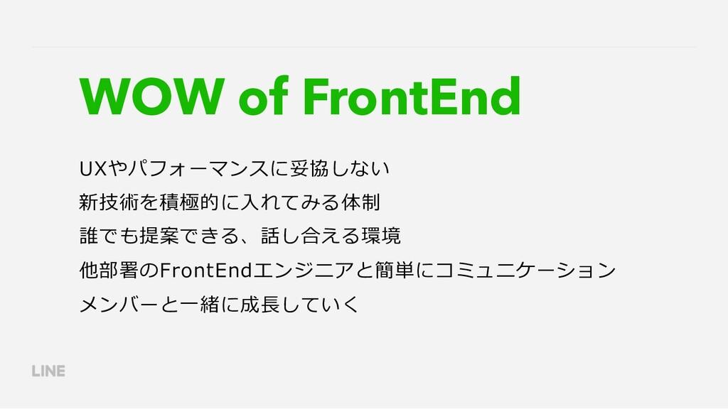 WOW of FrontEnd UXやパフォーマンスに妥協しない 新技術を積極的に⼊れてみる体...