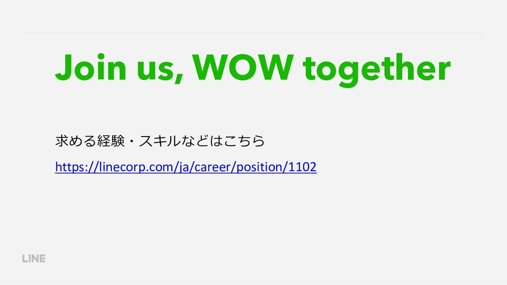 Join us, WOW together 求める経験・スキルなどはこちら https://l...