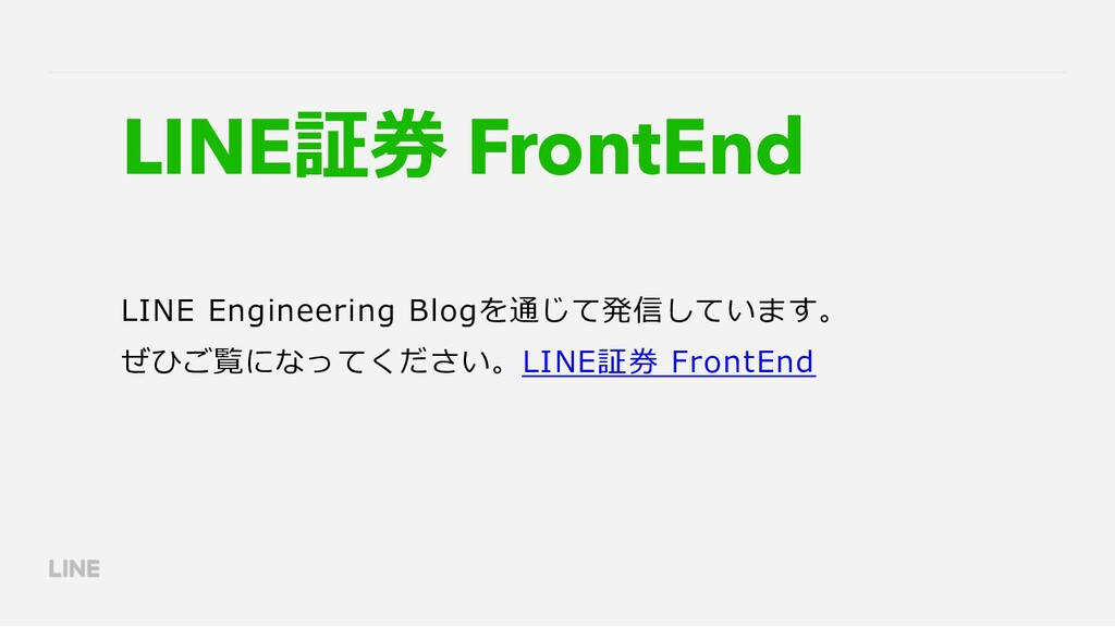 LINE証券 FrontEnd LINE Engineering Blogを通じて発信していま...