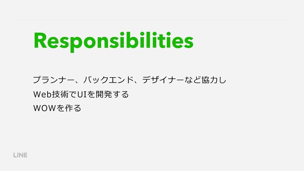 Responsibilities プランナー、バックエンド、デザイナーなど協⼒し Web技術で...