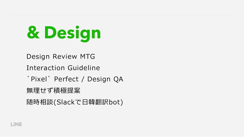 & Design Design Review MTG Interaction Guidelin...