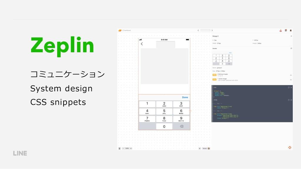 Zeplin コミュニケーション System design CSS snippets