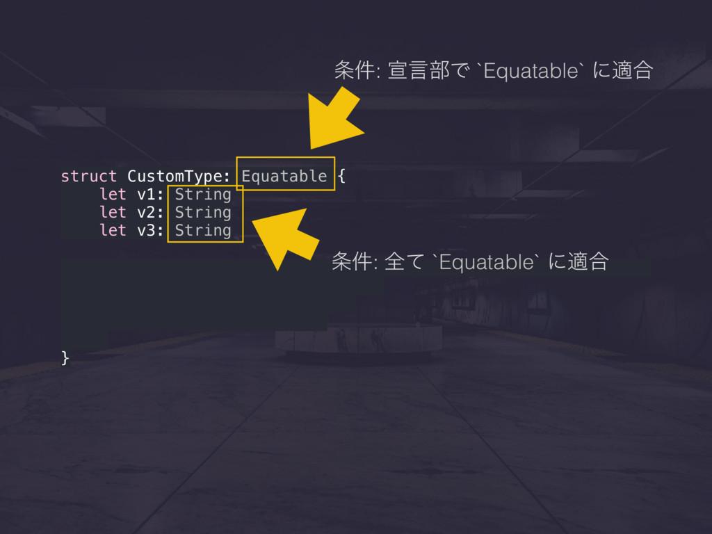 struct CustomType: Equatable { let v1: String l...