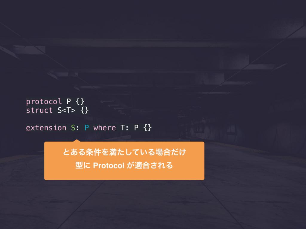 protocol P {} struct S<T> {} extension S: P whe...