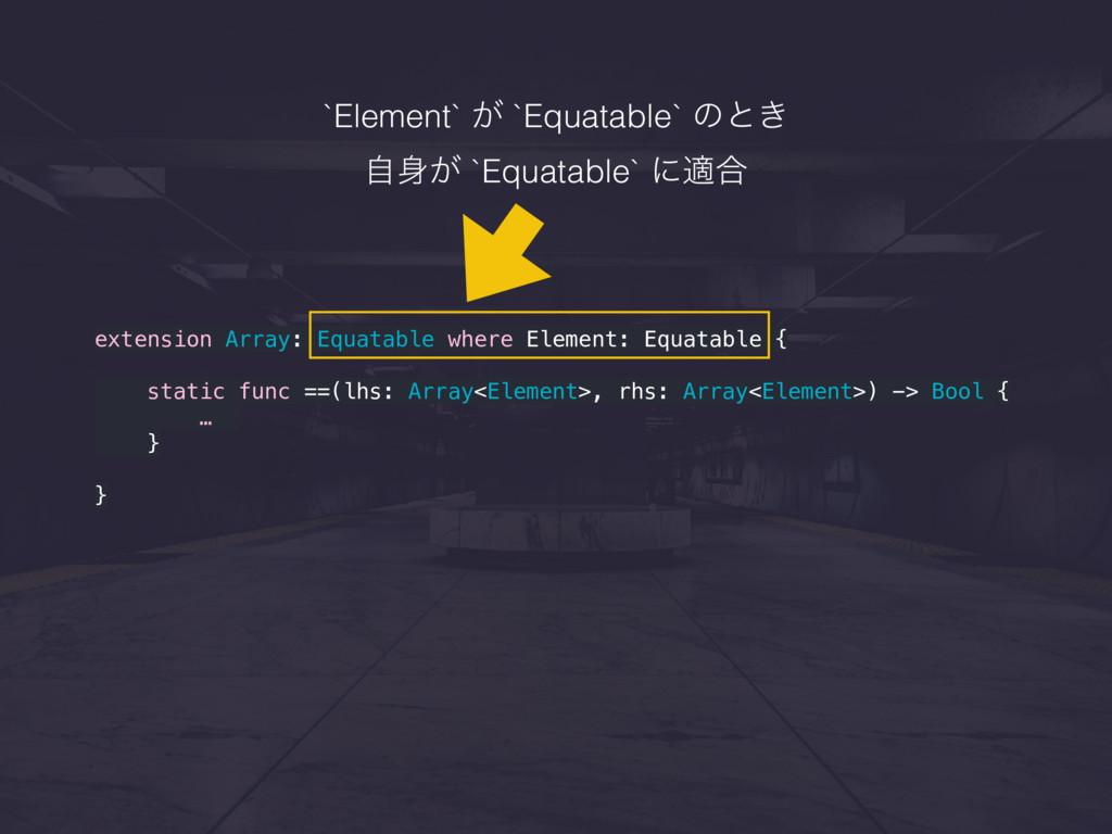 extension Array: Equatable where Element: Equat...