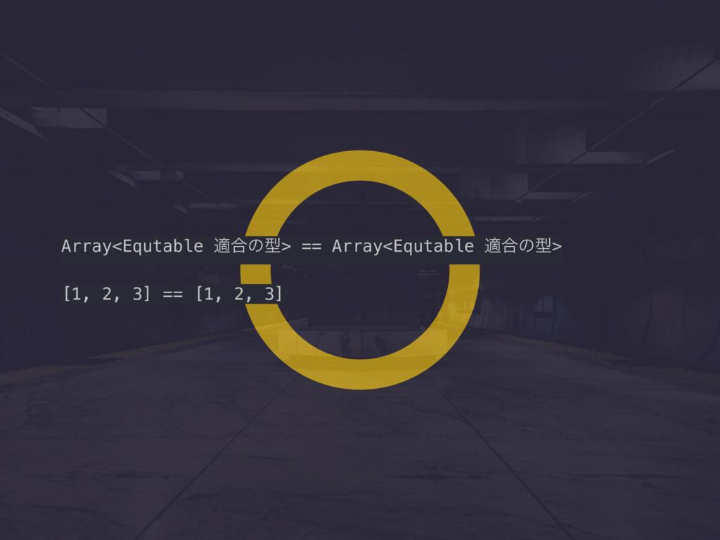 Array<Equtable ద߹ͷܕ> == Array<Equtable ద߹ͷܕ>  ...