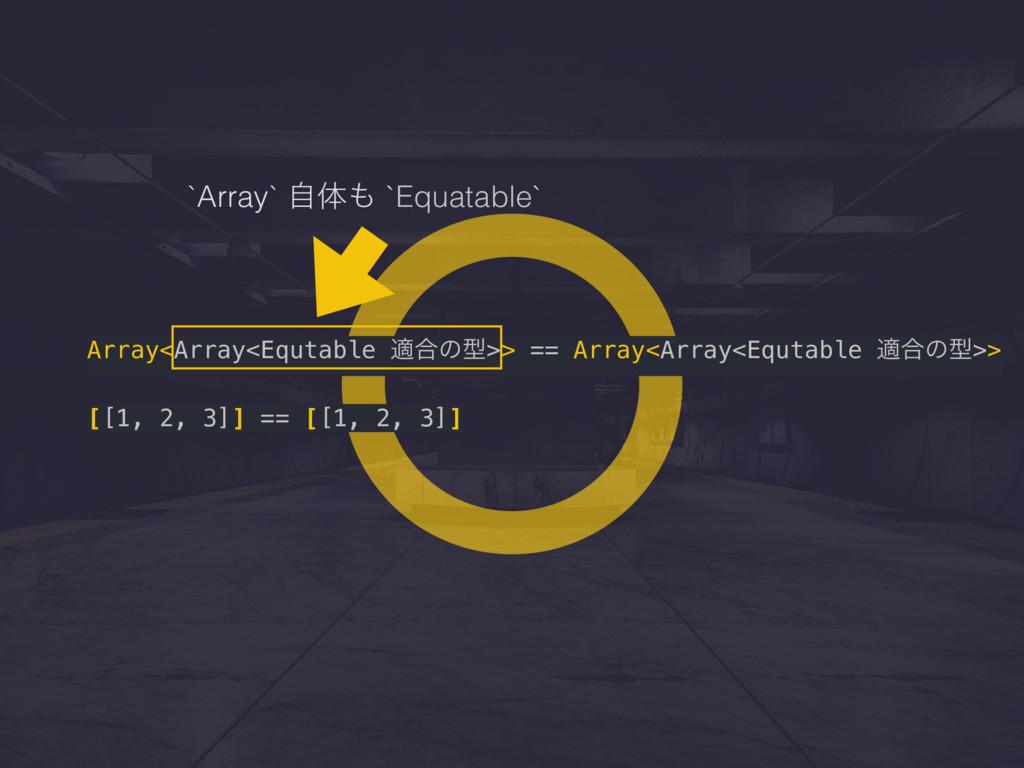 Array<Array<Equtable ద߹ͷܕ>> == Array<Array<Equt...