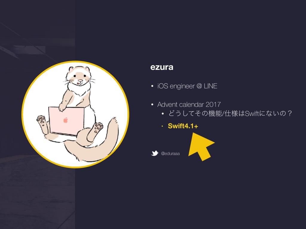 ezura • iOS engineer @ LINE • Advent calendar 2...