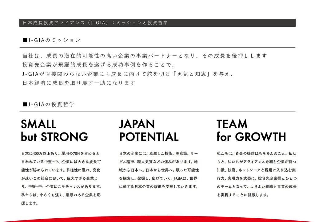 ■J-GIAのミッション 当社は、成⻑の潜在的可能性の⾼い企業の事業パートナーとなり、その成⻑...