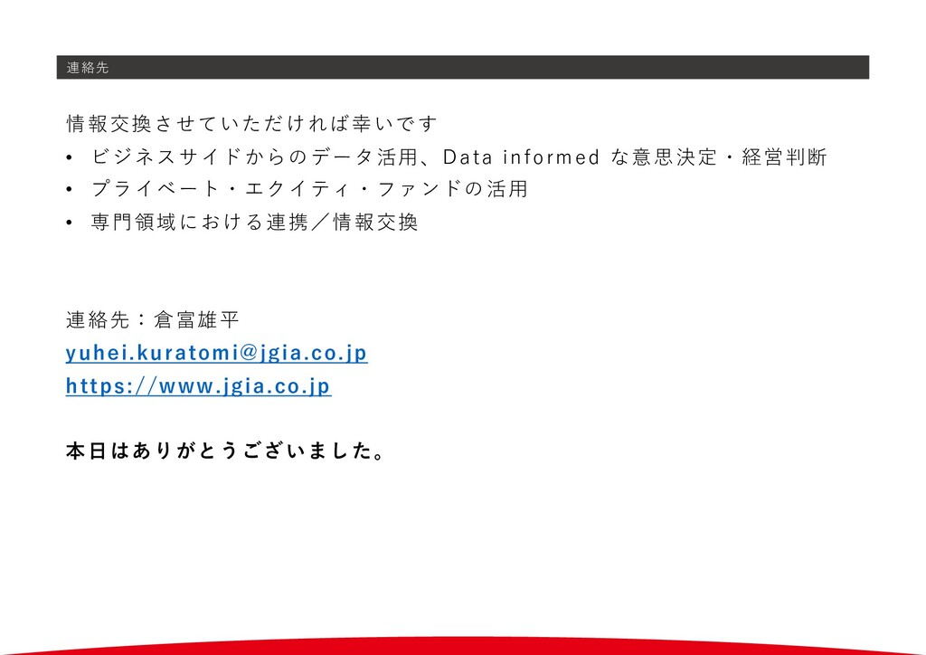 連絡先 情報交換させていただければ幸いです • ビジネスサイドからのデータ活⽤、Data in...