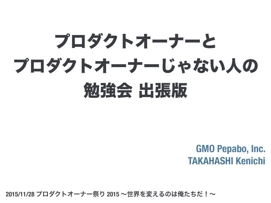 GMO Pepabo, Inc. TAKAHASHI Kenichi 2015/11/28 ϓ...