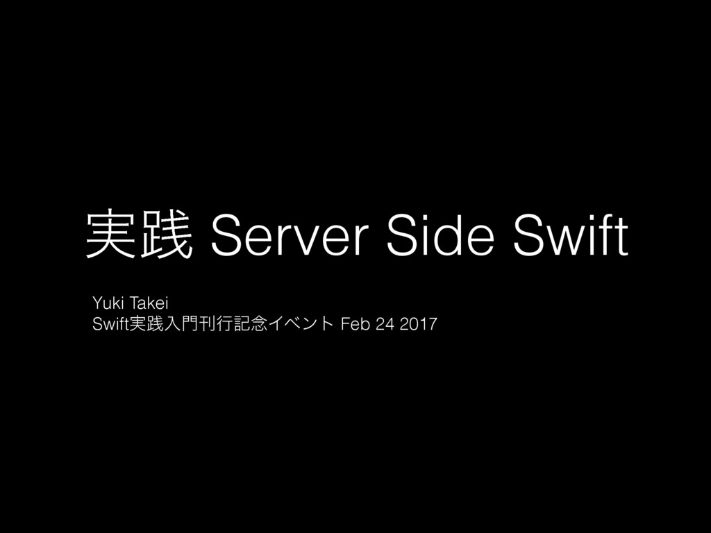 ࣮ફ Server Side Swift Yuki Takei Swift࣮ફೖ໳ץߦه೦Πϕ...