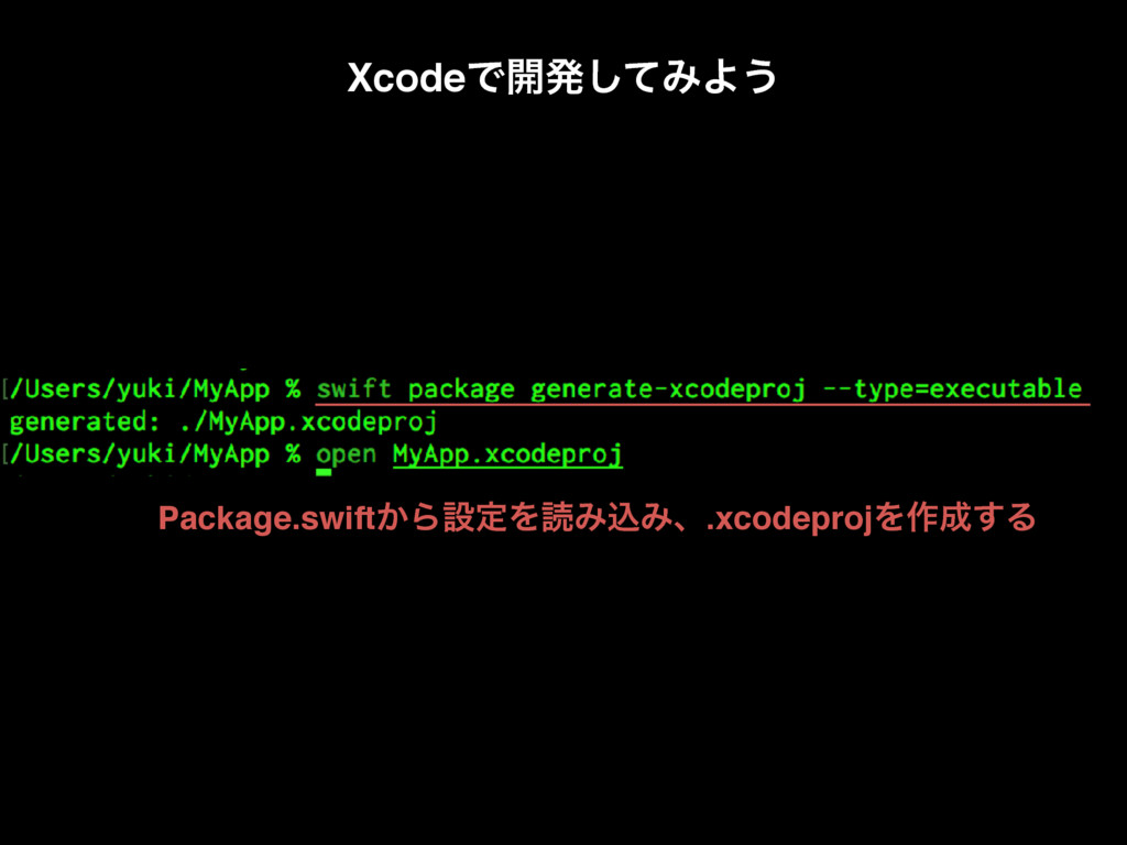 XcodeͰ։ൃͯ͠ΈΑ͏ Package.swift͔ΒઃఆΛಡΈࠐΈɺ.xcodeproj...