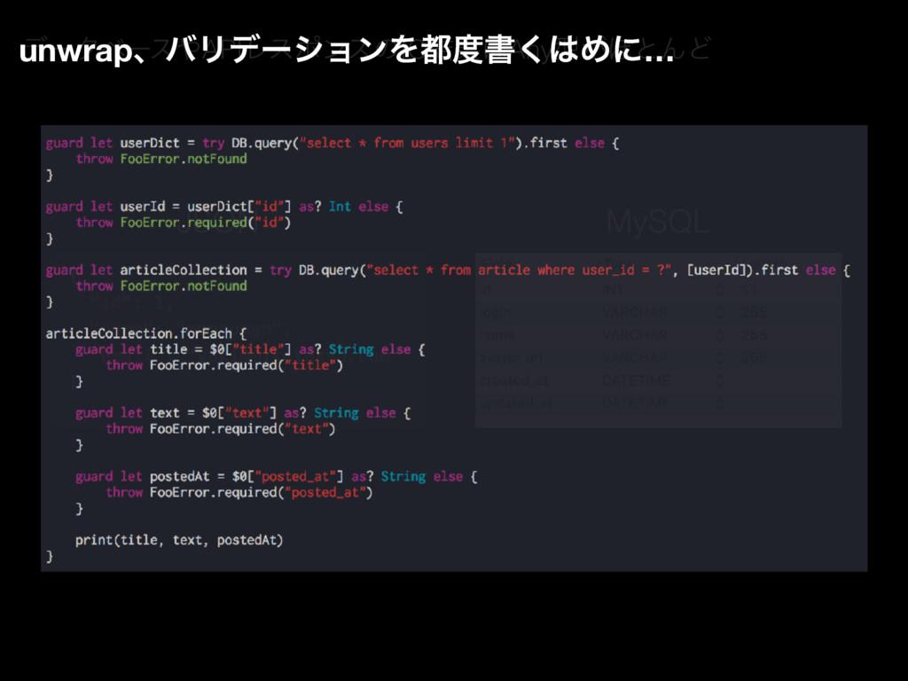 σʔλϕʔεAPIϨεϙϯεͷIO݁ՌAnyܕ͕΄ͱΜͲ JSON MySQL unwra...