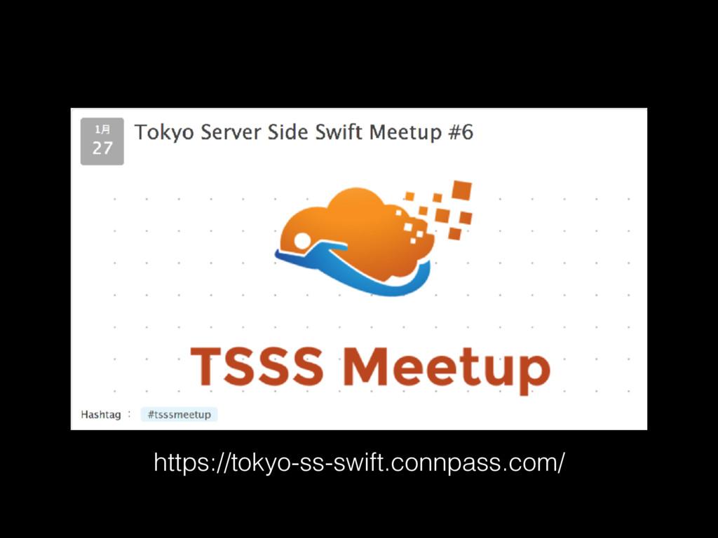 https://tokyo-ss-swift.connpass.com/