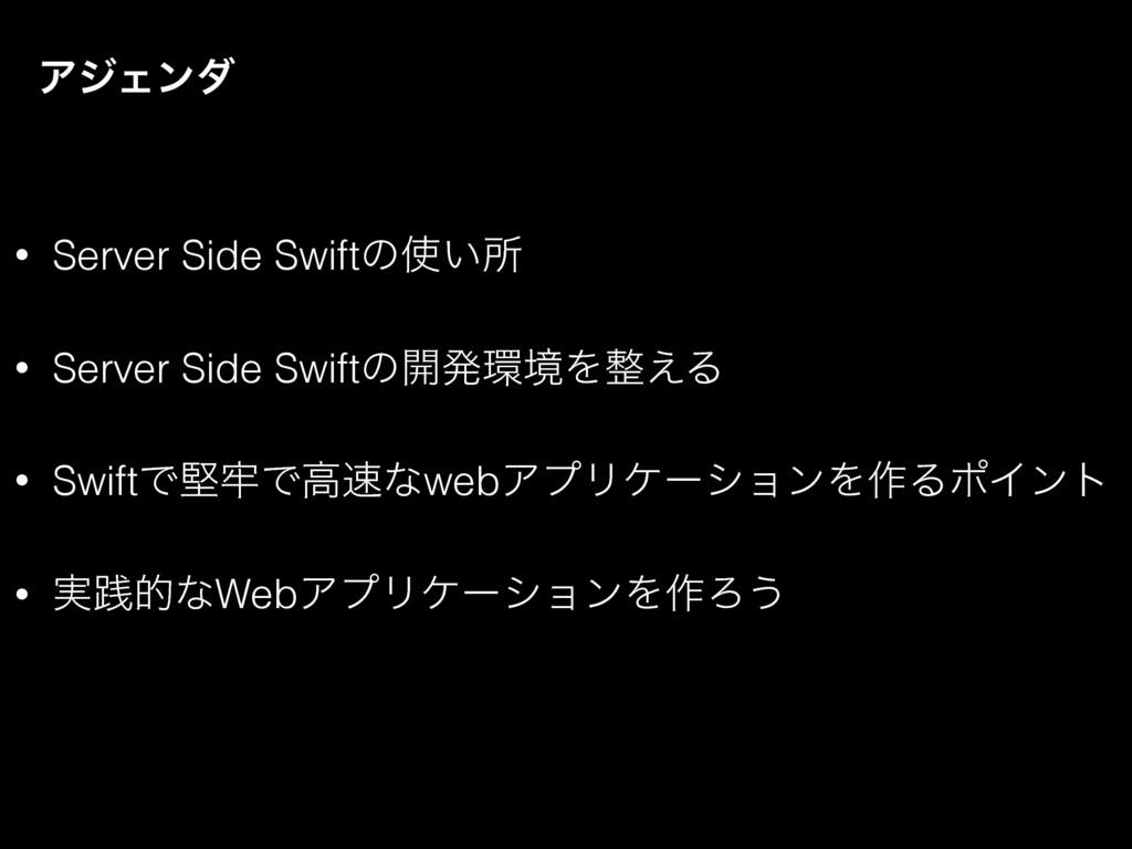 • Server Side Swiftͷ͍ॴ • Server Side Swiftͷ։ൃ...