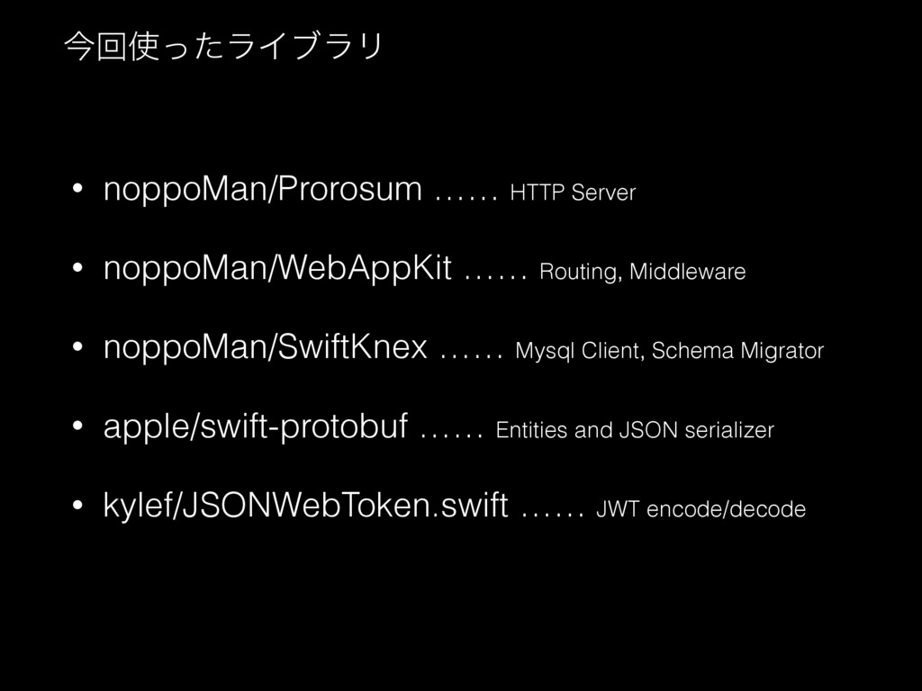 • noppoMan/Prorosum …… HTTP Server • noppoMan/W...