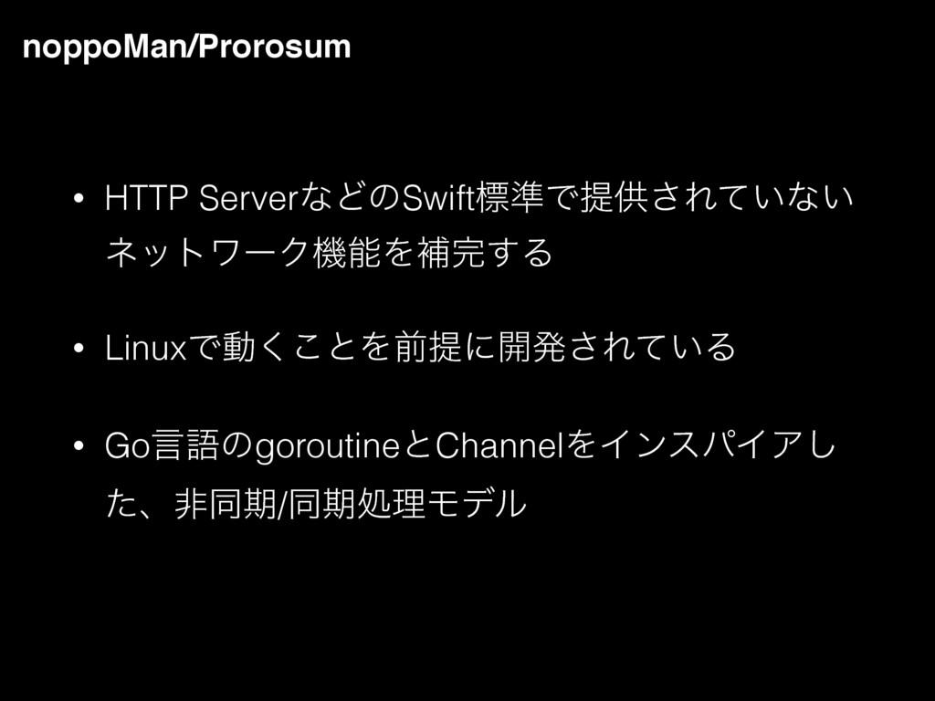 noppoMan/Prorosum • HTTP ServerͳͲͷSwiftඪ४Ͱఏڙ͞Εͯ...