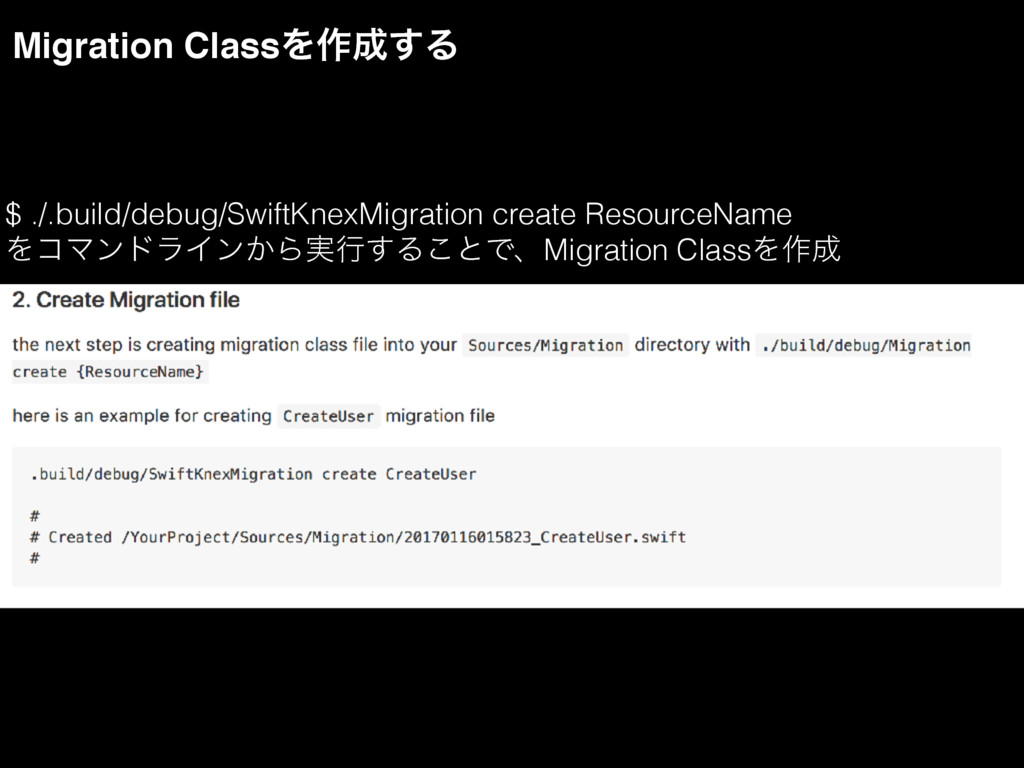 Migration ClassΛ࡞੒͢Δ $ ./.build/debug/SwiftKnex...