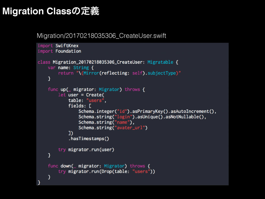 Migration/20170218035306_CreateUser.swift Migra...