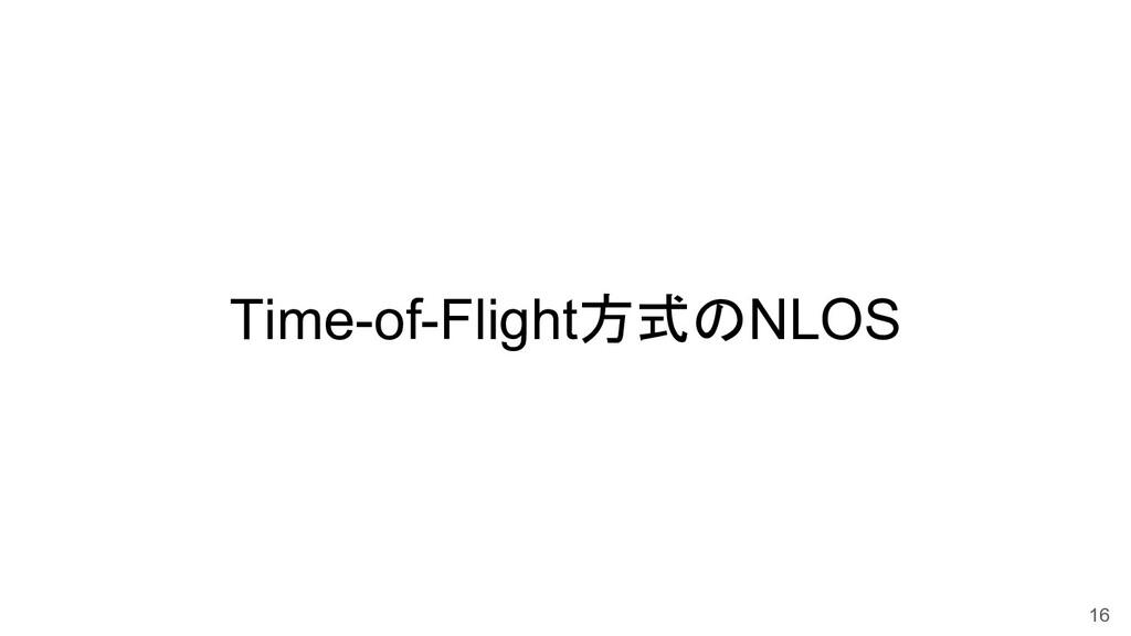 Time-of-Flight方式のNLOS 16