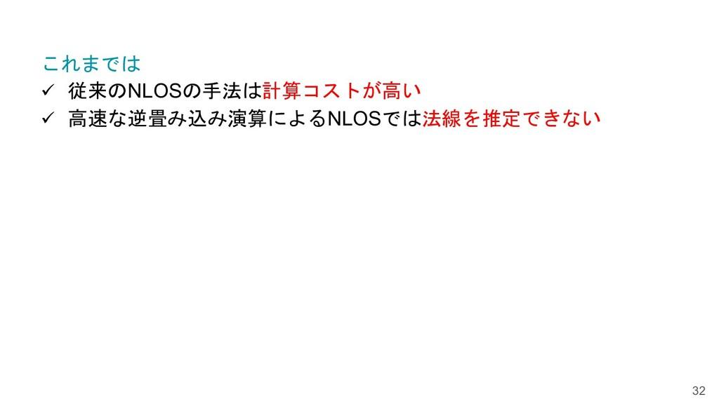 これまでは ü 従来のNLOSの手法は計算コストが高い ü 高速な逆畳み込み演算によるNLOS...