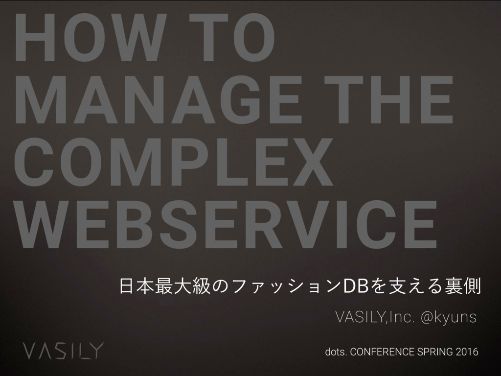 HOW TO MANAGE THE COMPLEX WEBSERVICE ຊ࠷େڃͷϑΝογ...