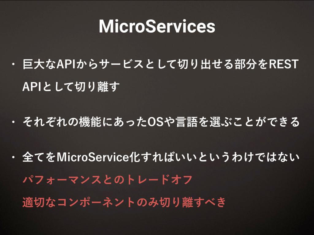 "MicroServices w ڊେͳ""1*͔ΒαʔϏεͱͯ͠Γग़ͤΔ෦Λ3&45 ""1..."