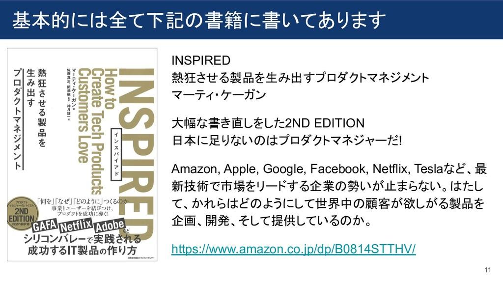11 基本的には全て下記の書籍に書いてあります INSPIRED 熱狂させる製品を生み出すプロ...