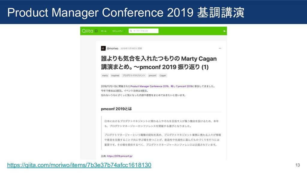 Product Manager Conference 2019 基調講演 13 https:/...