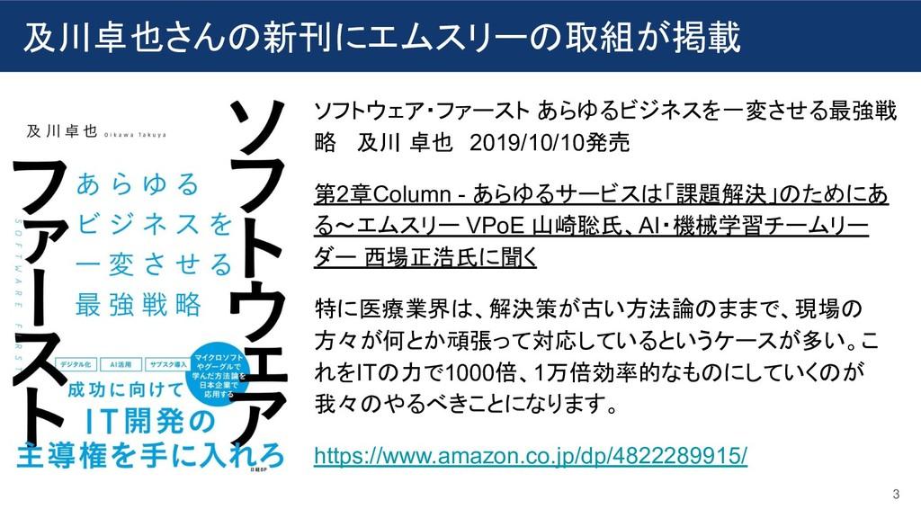 3 及川卓也さんの新刊にエムスリーの取組が掲載 ソフトウェア・ファースト あらゆるビジネスを一...