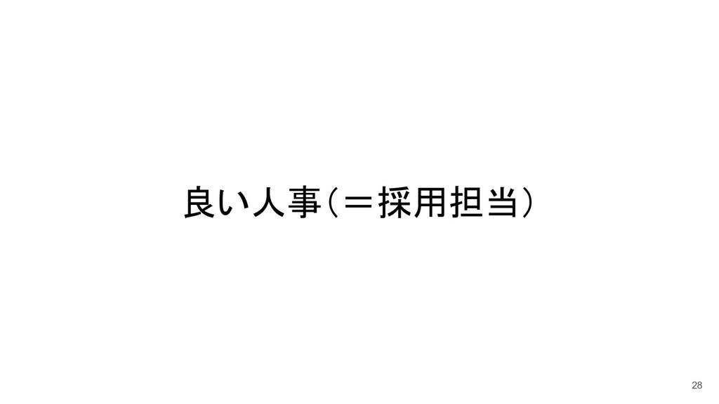 良い人事(=採用担当) 28