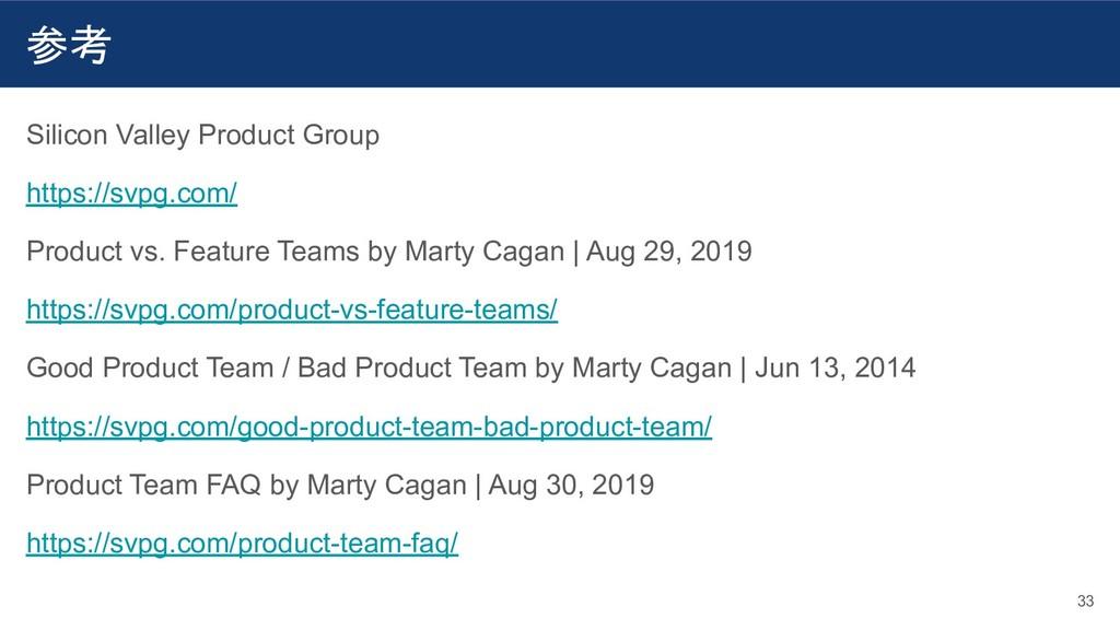 参考 Silicon Valley Product Group https://svpg.co...