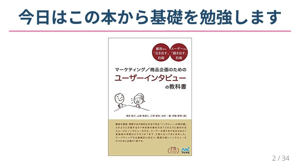 今日はこの本から基礎を勉強します 今日はこの本から基礎を勉強します 今日はこの本から基礎を勉強...