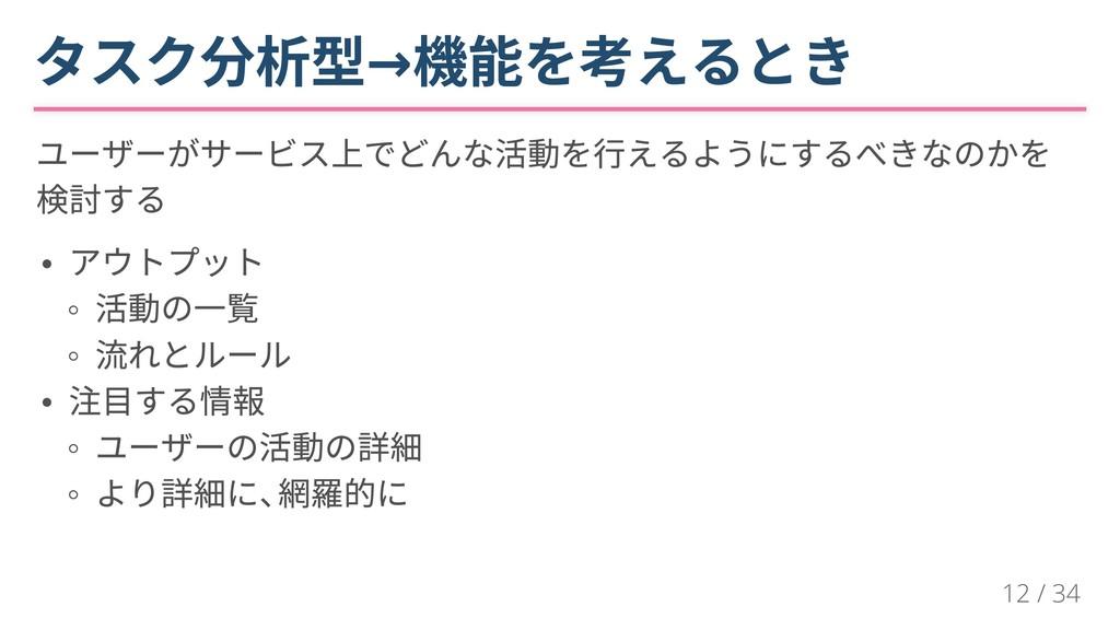 タスク分析型 → 機能を考えるとき タスク分析型 → 機能を考えるとき タスク分析型 → 機能...