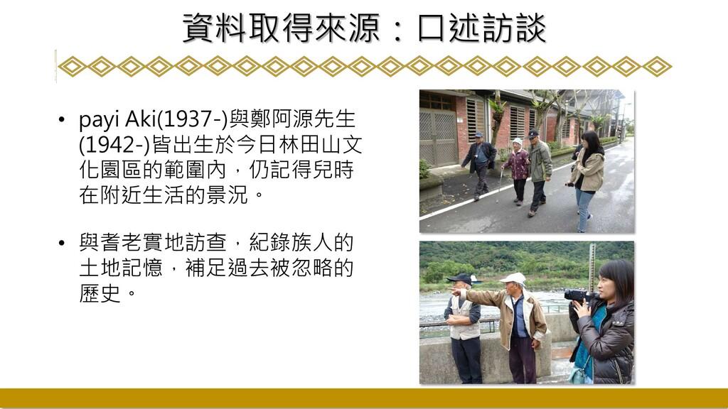 資料取得來源:口述訪談 • payi Aki(1937-)與鄭阿源先生 (1942-)皆出生於...