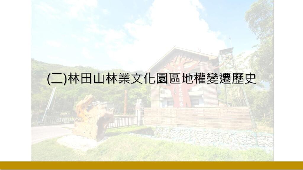 (二)林田山林業文化園區地權變遷歷史