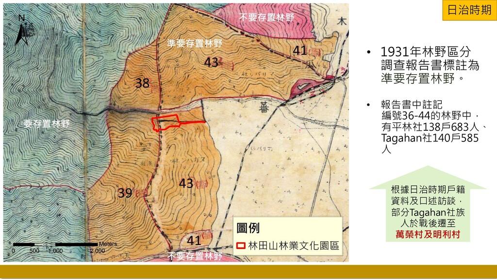 • 1931年林野區分 調查報告書標註為 準要存置林野。 • 報告書中註記 編號36-44的林...