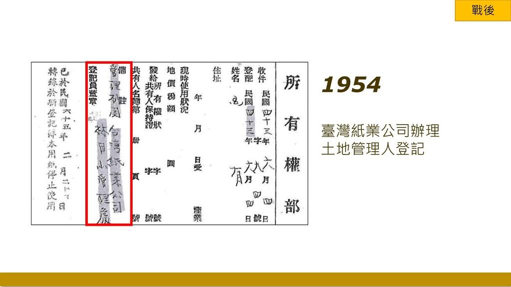 戰後 1954 臺灣紙業公司辦理 土地管理人登記