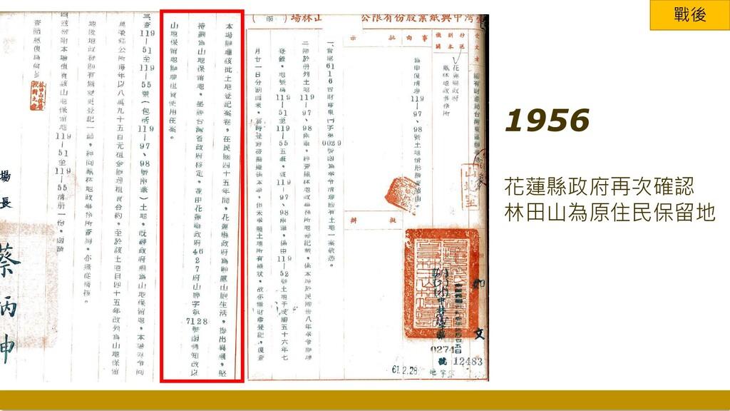 戰後 1956 花蓮縣政府再次確認 林田山為原住民保留地