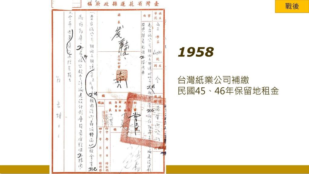 戰後 1958 台灣紙業公司補繳 民國45、46年保留地租金