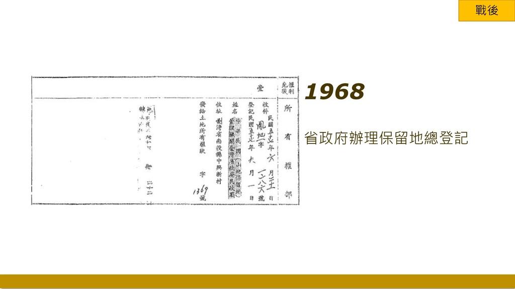 戰後 1968 省政府辦理保留地總登記