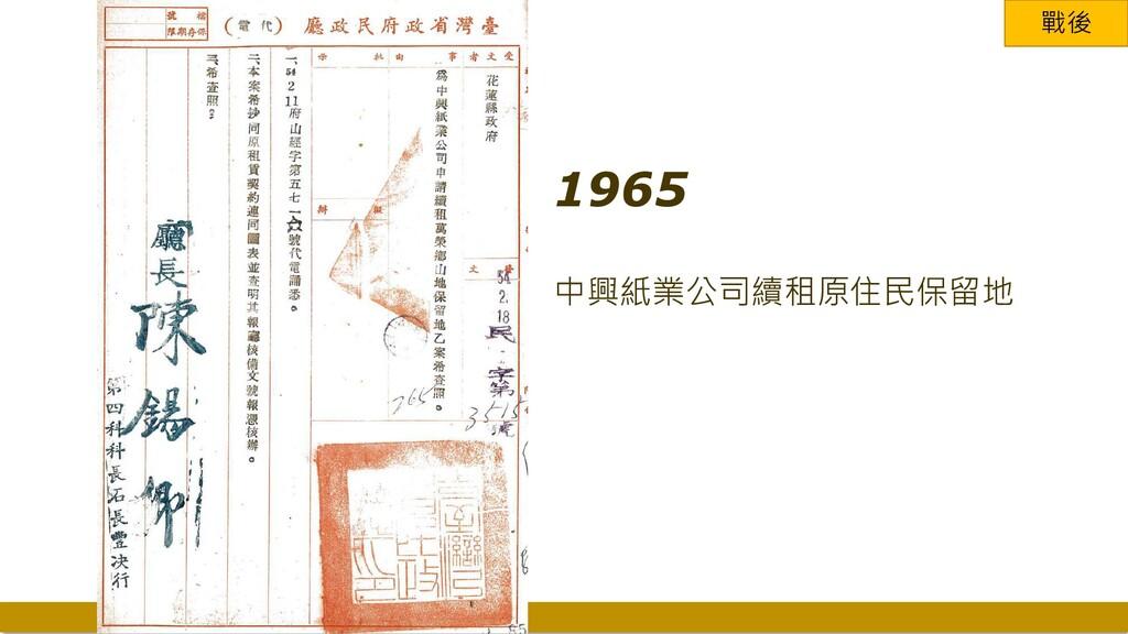 戰後 1965 中興紙業公司續租原住民保留地