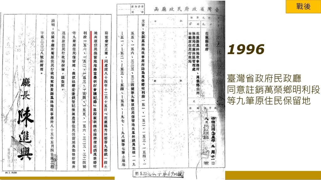 戰後 1996 臺灣省政府民政廳 同意註銷萬榮鄉明利段 等九筆原住民保留地